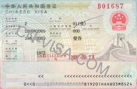 China Work Visa China Z Visa China Residence Permit Introduction By Bj Leeo