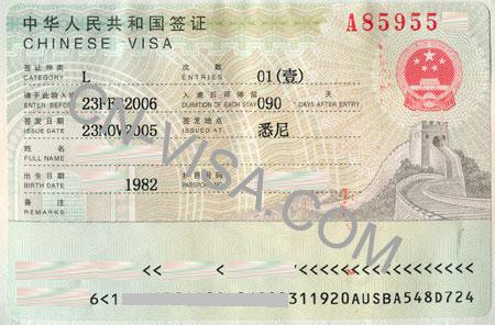 how to understand a China visa
