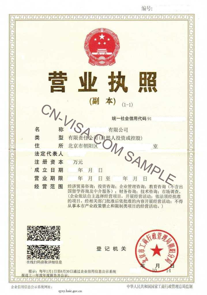business_license Visa Application Form China Download on job corps application form, china visa sample, china travel visa, china visa los angeles, china tourist, example application form, china visa business letter example, general employment application form, china passport application form, china on world map, china visa invitation letter, china immigration form, china state map, china student visa, china employment, malaysia visa form, china study, china visas for us citizens,
