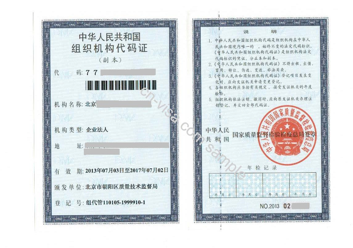 ... company business license and 1 copy of organization code certificate